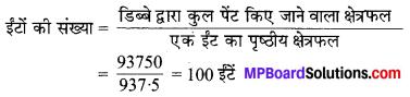 MP Board Class 9th Maths Solutions Chapter 13 पृष्ठीय क्षेत्रफल एवं आयतन Ex 13.1 img-1