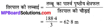 MP Board Class 9th Maths Solutions Chapter 13 पृष्ठीय क्षेत्रफल एवं आयतन Ex 13.3 image 1