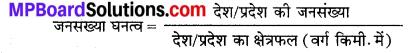 MP Board Class 9th Social Science Solutions Chapter 7 भारत जनसंख्या - 3