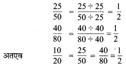 MP Board Class 6th Maths Solutions Chapter 7 भिन्न Ex 7.3 image 14b