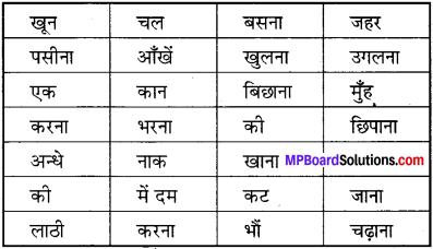 MP Board Class 7th Hindi Bhasha Bharti विविध प्रश्नावली 2 1
