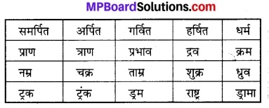 MP Board Class 7th Hindi Bhasha Bharti Solutions Chapter 17 और भी दूँ 1