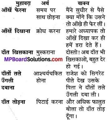 MP Board Class 7th Hindi Sugam Bharti Solutions Chapter 5 दाँत हैं तो जहान है 1