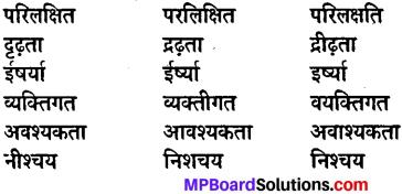Mp Board Class 8 Hindi Chapter 5