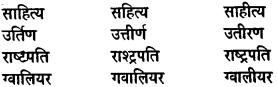 MP Board Class 8th Hindi Sugam Bharti Chapter 8 मध्य प्रदेश के गौरव 1