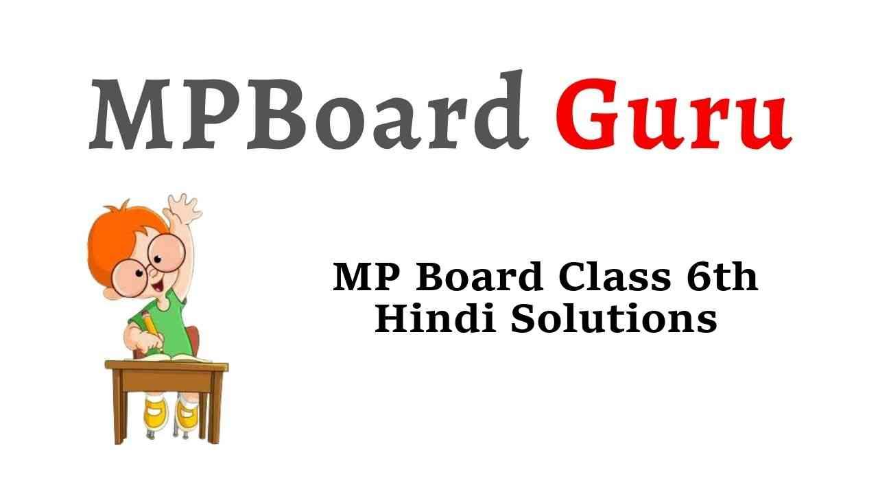 MP Board Class 6th Hindi Solutions सुगम भारती, भाषा भारती