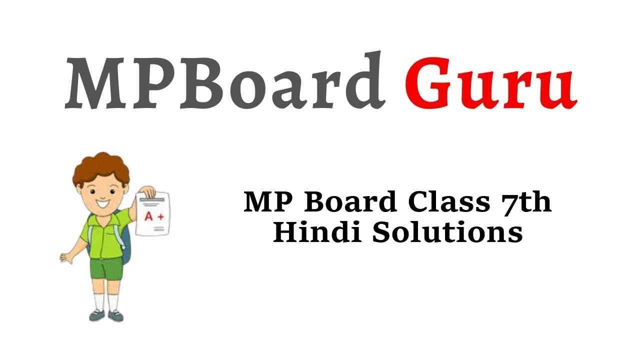 MP Board Class 7th Hindi Solutions सुगम भारती, भाषा भारती