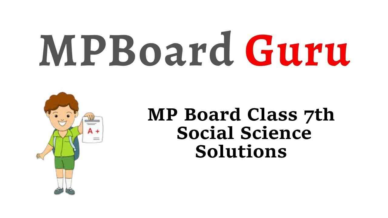 MP Board Class 7th Social Science Solutions सामाजिक विज्ञान