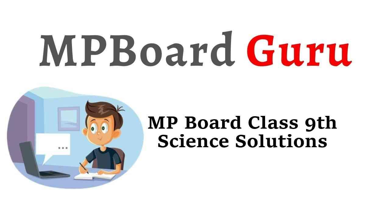 MP Board Class 9th Science Solutions विज्ञान