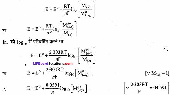 MP Board Class 11th Chemistry Solutions Chapter 8 अपचयोपचय अभिक्रियाएँ - 60