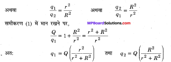 MP Board Class 12th Physics Important Questions Chapter 1 वैद्युत आवेश तथा क्षेत्र 100