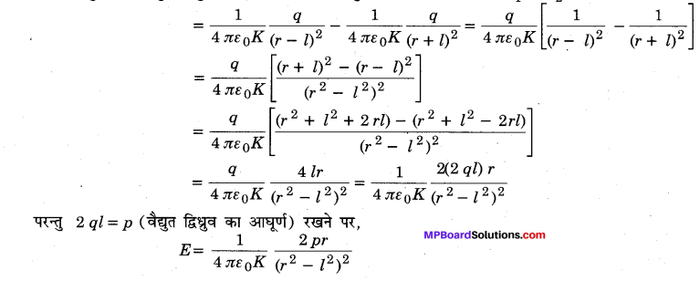 MP Board Class 12th Physics Important Questions Chapter 1 वैद्युत आवेश तथा क्षेत्र 2