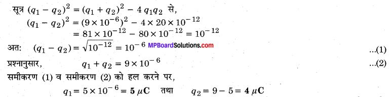 MP Board Class 12th Physics Important Questions Chapter 1 वैद्युत आवेश तथा क्षेत्र 33