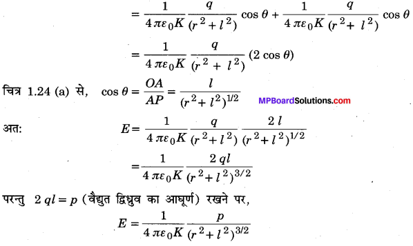 MP Board Class 12th Physics Important Questions Chapter 1 वैद्युत आवेश तथा क्षेत्र 5