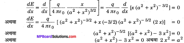 MP Board Class 12th Physics Important Questions Chapter 1 वैद्युत आवेश तथा क्षेत्र 8