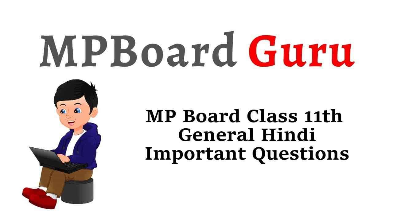 MP Board Class 11th General Hindi Important Questions with Answers