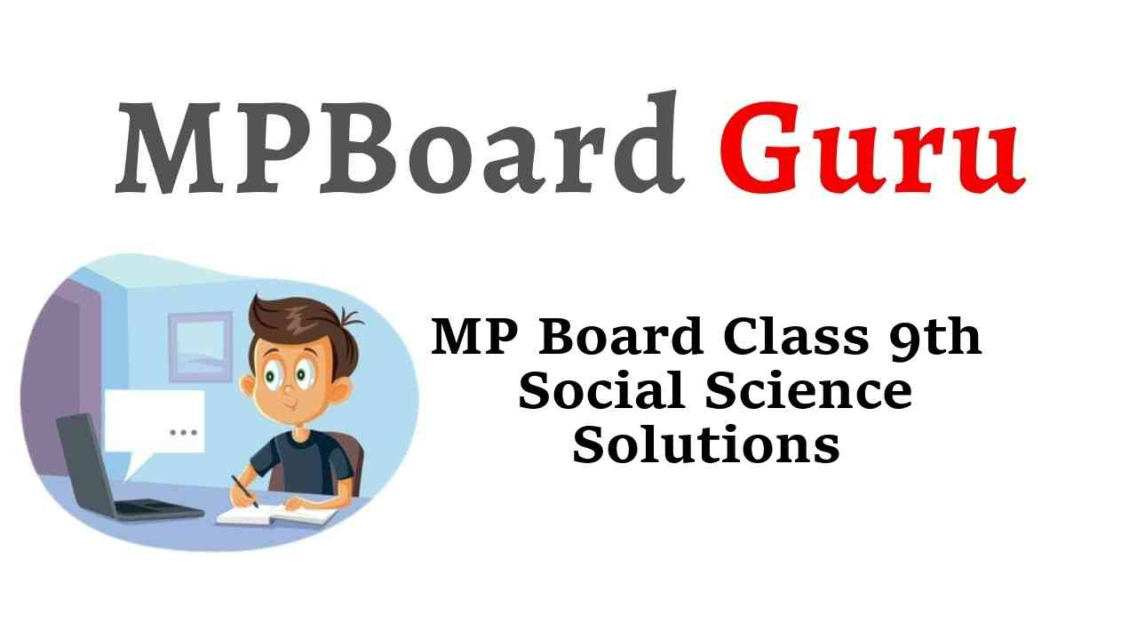 MP Board Class 9th Social Science Solutions सामाजिक विज्ञान