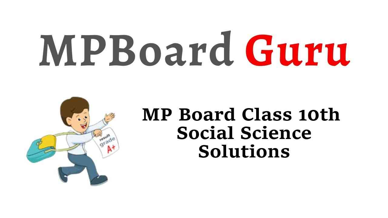 MP Board Class 10th Social Science Book Solutions सामाजिक विज्ञान in Hindi & English Medium