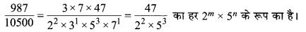 MP Board Class 10th Maths Solutions Chapter 1 वास्तविक संख्याएँ Additional Questions 4