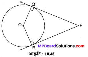MP Board Class 10th Maths Solutions Chapter 10 वृत्त Additional Questions 33