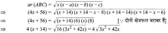 MP Board Class 10th Maths Solutions Chapter 10 वृत्त Ex 10.2 17