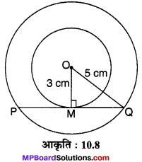 MP Board Class 10th Maths Solutions Chapter 10 वृत्त Ex 10.2 9