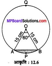 MP Board Class 10th Maths Solutions Chapter 12 वृतों से संबंधित क्षेत्रफल Ex 12.2 5