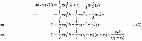 MP Board Class 10th Maths Solutions Chapter 13 पृष्ठीय क्षेत्रफल एवं आयतन Ex 13.5 8