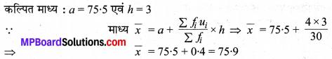 MP Board Class 10th Maths Solutions Chapter 14 सांख्यिकी Ex 14.1 9