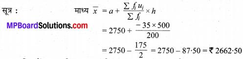 MP Board Class 10th Maths Solutions Chapter 14 सांख्यिकी Ex 14.2 8