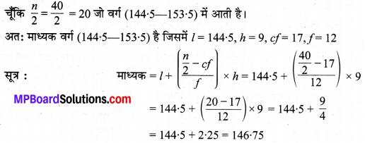 MP Board Class 10th Maths Solutions Chapter 14 सांख्यिकी Ex 14.3 11