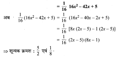 MP Board Class 10th Maths Solutions Chapter 2 बहुपद Additional Questions 1