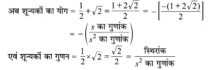 MP Board Class 10th Maths Solutions Chapter 2 बहुपद Additional Questions 11