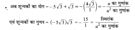 MP Board Class 10th Maths Solutions Chapter 2 बहुपद Additional Questions 12