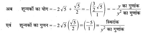 MP Board Class 10th Maths Solutions Chapter 2 बहुपद Additional Questions 14