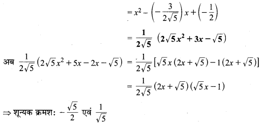 MP Board Class 10th Maths Solutions Chapter 2 बहुपद Additional Questions 2