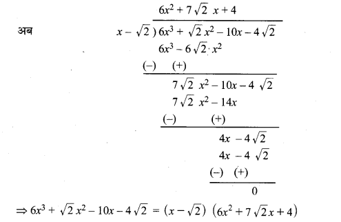 MP Board Class 10th Maths Solutions Chapter 2 बहुपद Additional Questions 3