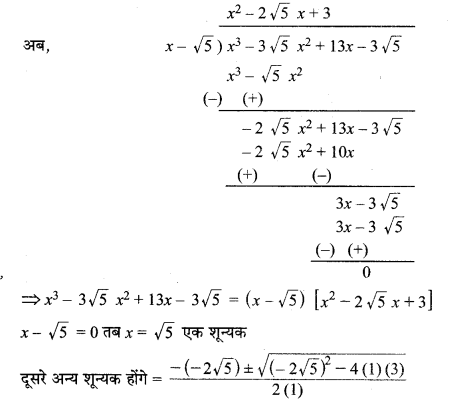 MP Board Class 10th Maths Solutions Chapter 2 बहुपद Additional Questions 4