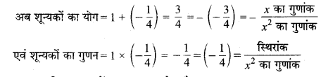 MP Board Class 10th Maths Solutions Chapter 2 बहुपद Additional Questions 5