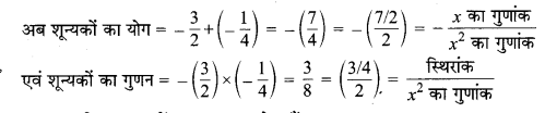 MP Board Class 10th Maths Solutions Chapter 2 बहुपद Additional Questions 9