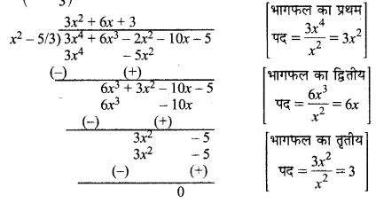 MP Board Class 10th Maths Solutions Chapter 2 बहुपद Ex 2.3 7