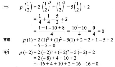 MP Board Class 10th Maths Solutions Chapter 2 बहुपद Ex 2.4 1