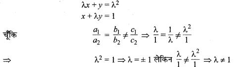 MP Board Class 10th Maths Solutions Chapter 3 दो चरों वाले रैखिक समीकरण युग्म Additional Questions 13