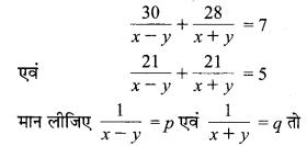 MP Board Class 10th Maths Solutions Chapter 3 दो चरों वाले रैखिक समीकरण युग्म Additional Questions 2