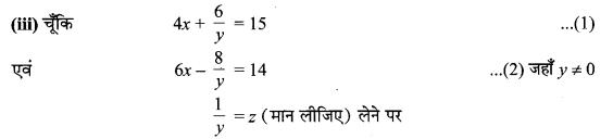 MP Board Class 10th Maths Solutions Chapter 3 दो चरों वाले रैखिक समीकरण युग्म Additional Questions 21
