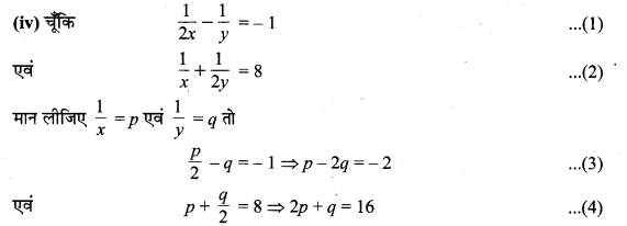 MP Board Class 10th Maths Solutions Chapter 3 दो चरों वाले रैखिक समीकरण युग्म Additional Questions 22