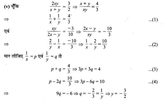 MP Board Class 10th Maths Solutions Chapter 3 दो चरों वाले रैखिक समीकरण युग्म Additional Questions 24