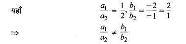 MP Board Class 10th Maths Solutions Chapter 3 दो चरों वाले रैखिक समीकरण युग्म Additional Questions 26