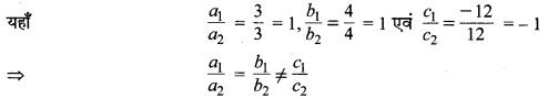 MP Board Class 10th Maths Solutions Chapter 3 दो चरों वाले रैखिक समीकरण युग्म Additional Questions 31