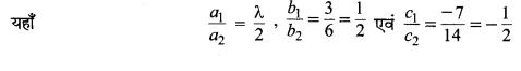 MP Board Class 10th Maths Solutions Chapter 3 दो चरों वाले रैखिक समीकरण युग्म Additional Questions 35